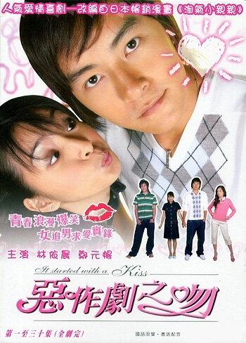 447164 - Всё началось с поцелуя (2005, Тайвань): актеры