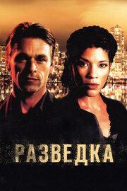 Разведка (2005)