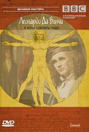 BBC: Леонардо Да Винчи (2003)