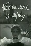 Как он лгал её мужу (1956) полный фильм онлайн