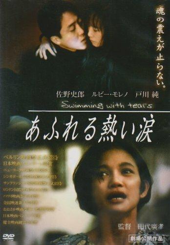 Горячий поток слёз (1992)