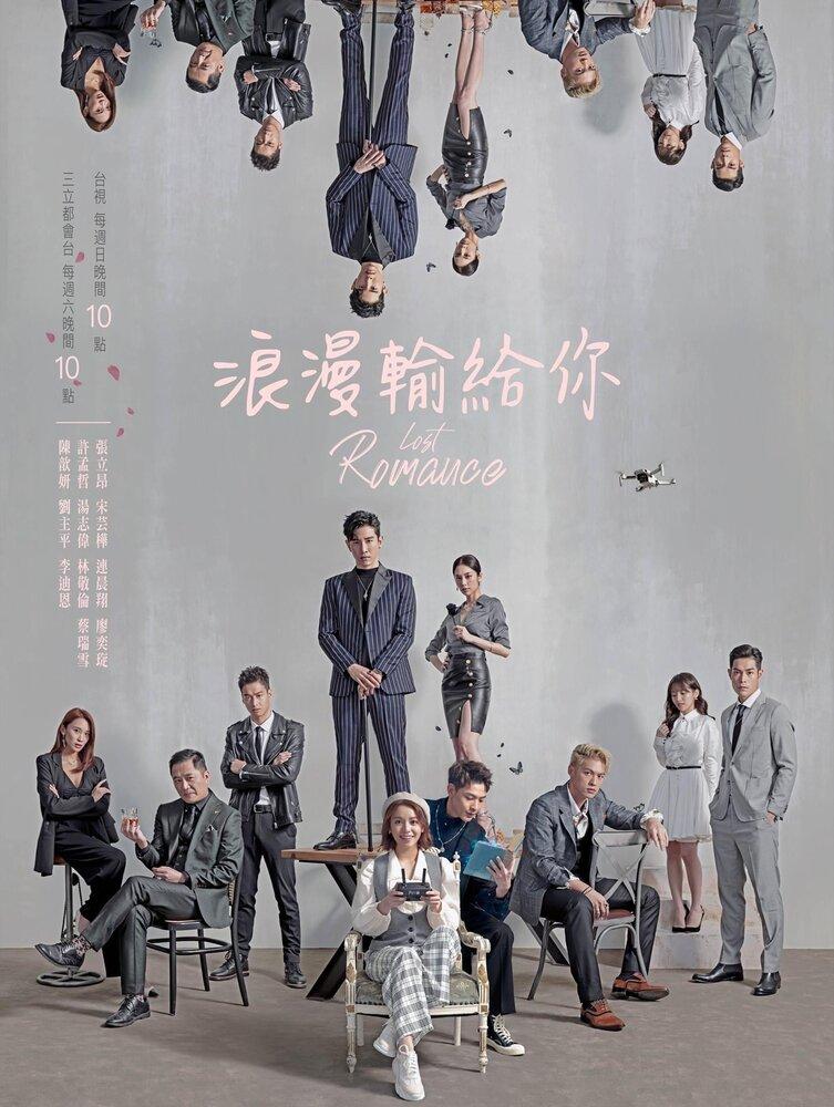 1412438 - Потерянный роман (2020, Тайвань): актеры
