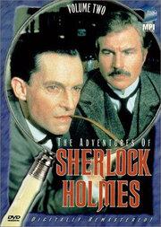 Смотреть онлайн Приключения Шерлока Холмса