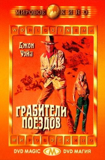 Постер к фильму Грабители поездов (1973)