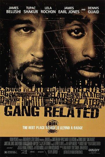 Преступные связи (Gang Related)