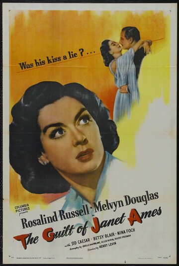 Вина Джэнет Эймс (1947)