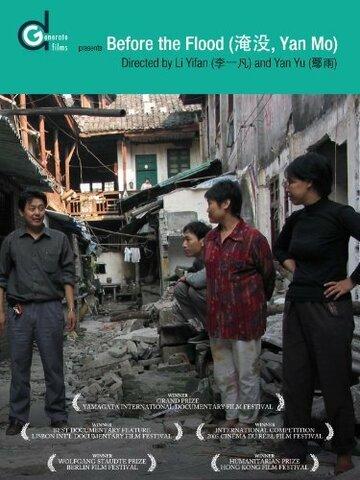 До потопа (2005)