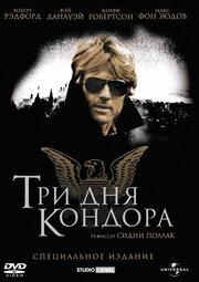 Три дня Кондора (1975)