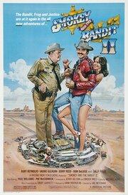 Смоки и Бандит 2 (1980)