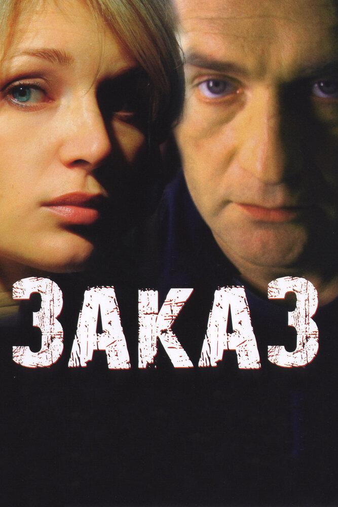 «Замовлення» (2005)