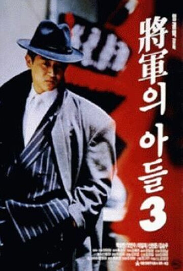 Сын генерала 3 (1992)