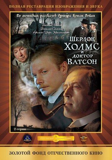 Шерлок Холмс и доктор Ватсон: Кровавая надпись (Priklyucheniya Sherloka Kholmsa i doktora Vatsona: Krovavaya nadpis)