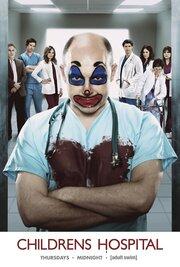 Смотреть онлайн Дэцкая больница