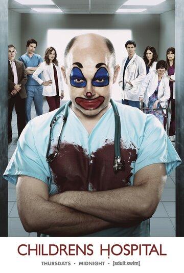 Дэцкая больница (2008) полный фильм онлайн
