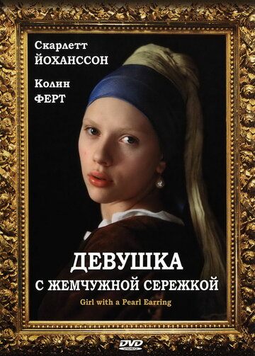 ������� � ��������� �������� (Girl with a Pearl Earring)