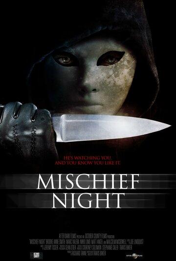 ���������� ���� (Mischief Night)