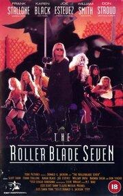 Семеро на дороге для роликов (1991)