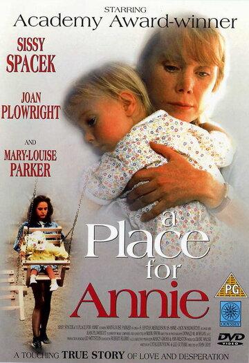 Приют для Энни (1994)