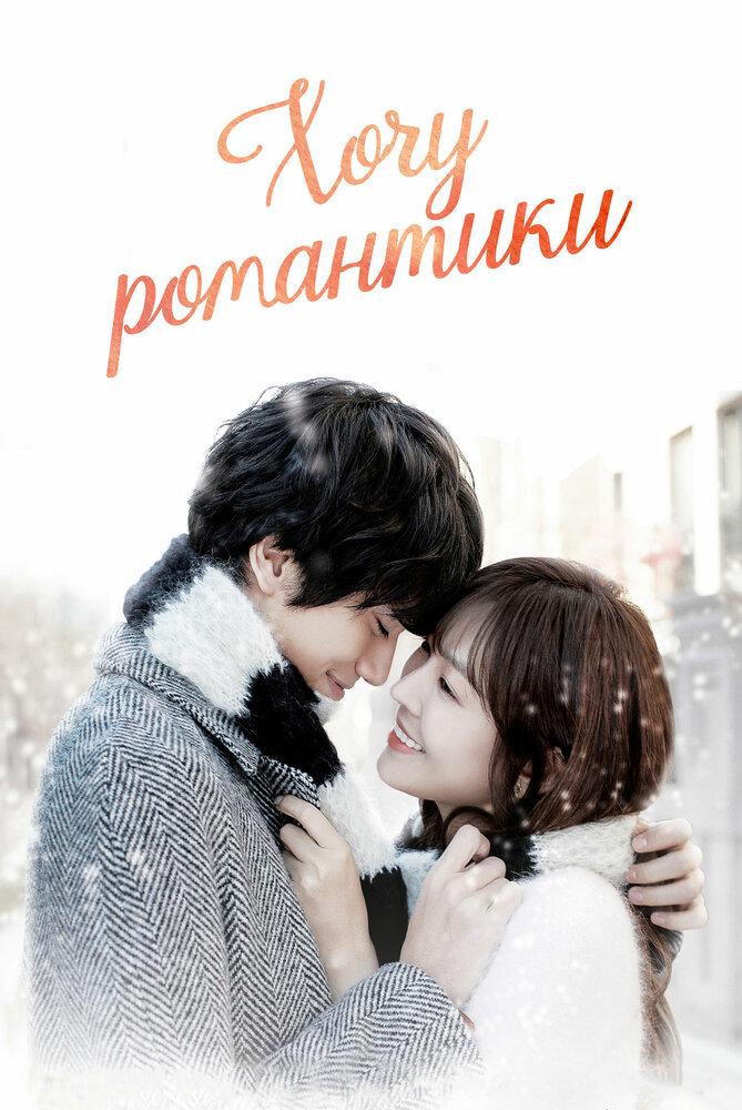 683001 - Хочу романтики ✦ 2011 ✦ Корея Южная