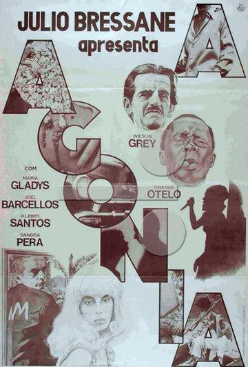 Агония (1978)