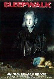 Лунатик (1986)