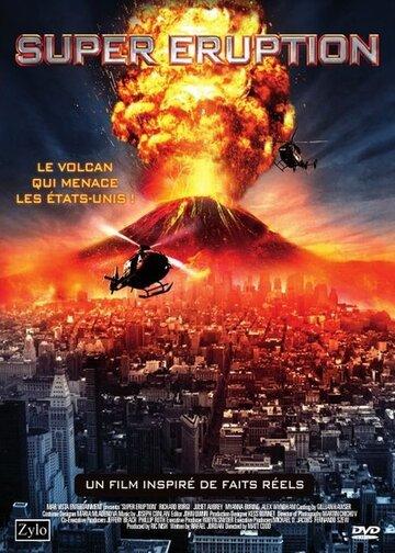 Чудовищное извержение полный фильм смотреть онлайн