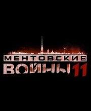 Ментовские войны 11