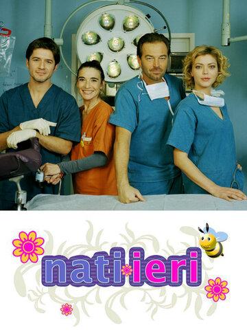Родильное отделение (Nati ieri)