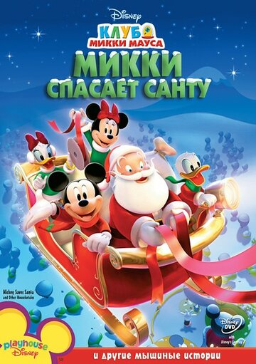 Микки спасает Санту (Mickey Saves Santa and Other Mouseketales)