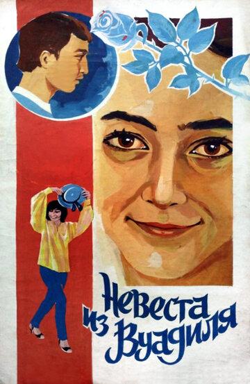 Невеста из Вуадиля (1984) полный фильм онлайн