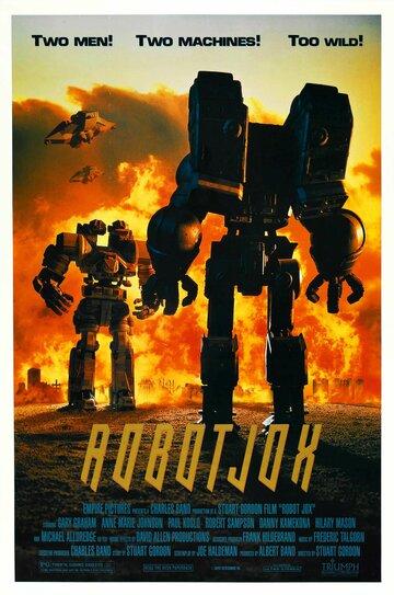 ����� ����� (Robot Jox)