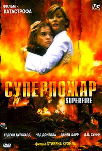 Суперпожар