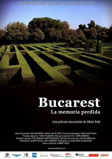 Бухарест, забытая память