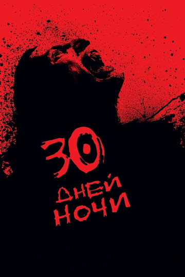 30 ���� ���� (30 Days of Night)
