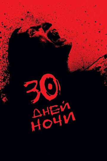 30 дней ночи (30 Days of Night)