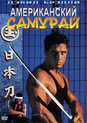 Фильм Американский самурай (видео)