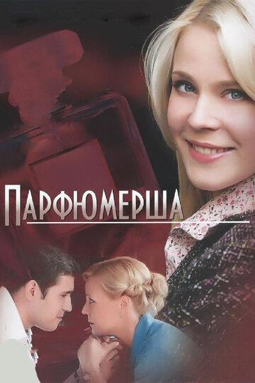 Постер: Парфюмерша (1 сезон)