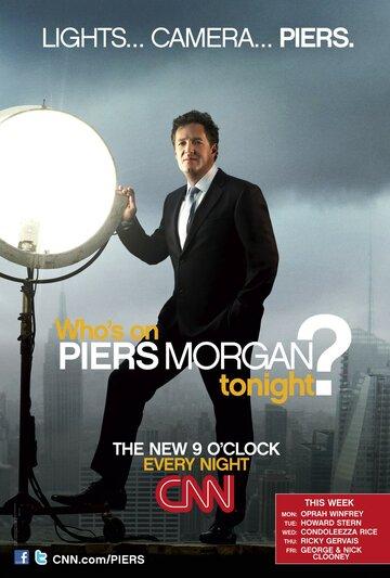 Сегодня вечером у Пирса Моргана