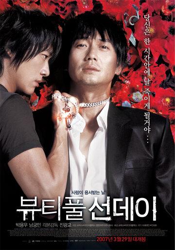 Прекрасное воскресенье (2007) полный фильм онлайн