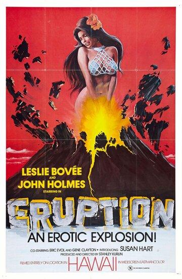 Извержение (1977) полный фильм онлайн