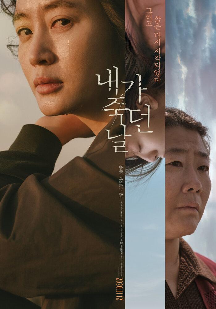 1274282 - День, когда я умерла ✸ 2020 ✸ Корея Южная