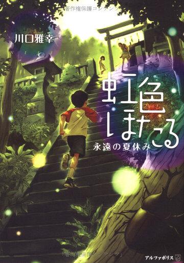 Радужные светлячки: Вечные летние каникулы (2012)