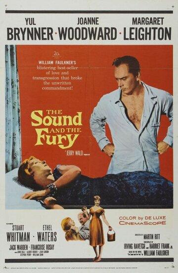 шум и ярость 1959 фильм