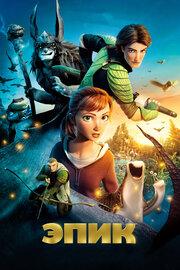 Смотреть Эпик (2013) в HD качестве 720p
