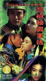 Скачать дораму Любовник последней императрицы Chi Hei bei mat sang woo