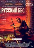 Русский Бес (Russkiy Bes)