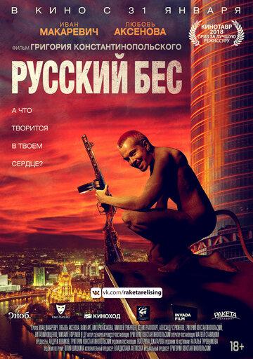 Русский Бес