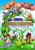 Том и Джерри: Гигантское приключение