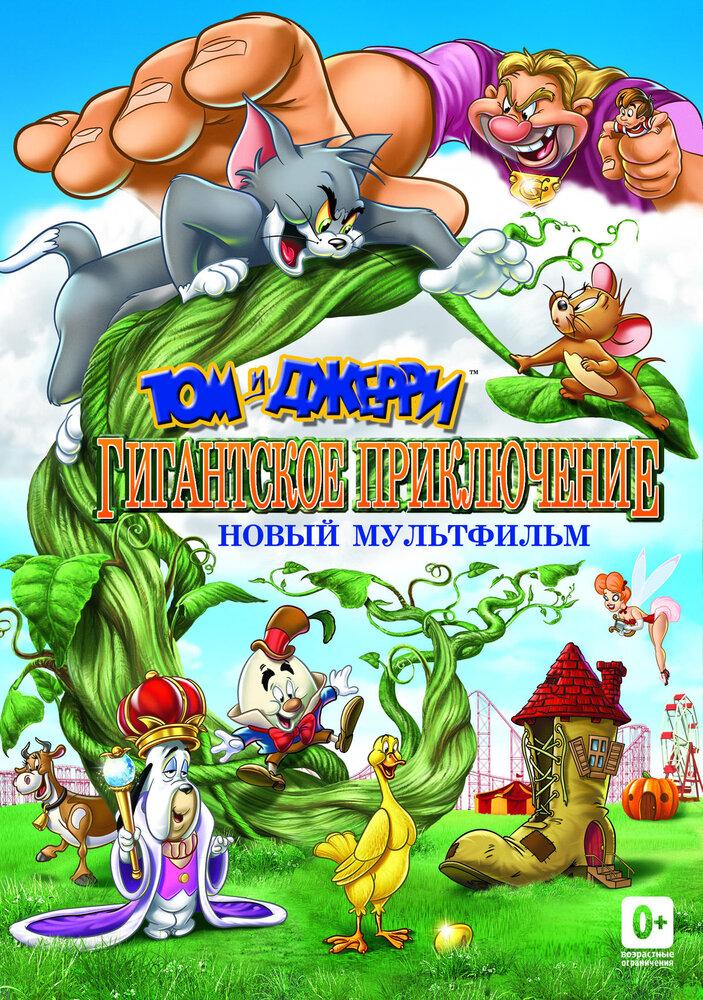 Том и Джерри: Гигантское приключение (2013) - смотреть онлайн