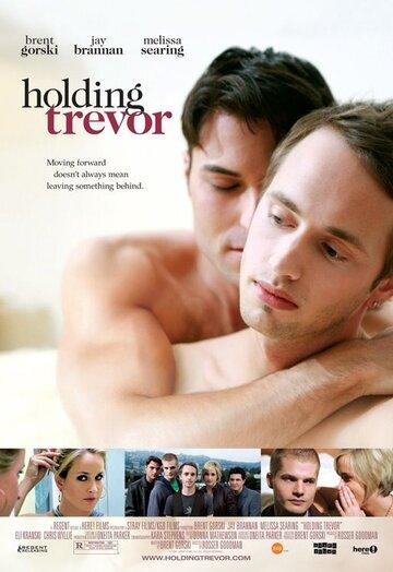 ������� ������� (Holding Trevor)